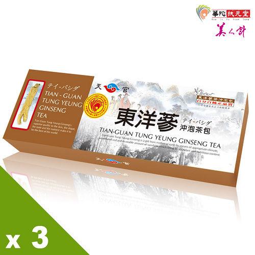 【華陀扶元堂】天官 東洋蔘沖泡茶包(2G/入X20/盒)x3