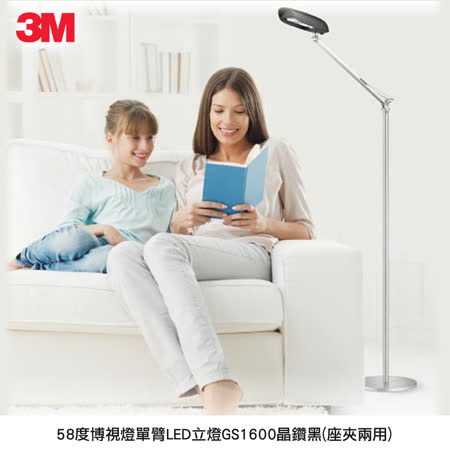 3M 58度博視燈 單臂LED立燈