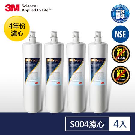 3M S004極淨便捷系列濾心 (3US-F004-5)(4入)