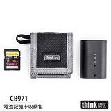 thinkTank 創意坦克 CF/SD&Battery 電池及記憶卡收納包 CB971 (彩宣公司貨)