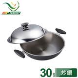 《PERFECT‧理想》鈦合金七層複合鋼炒鍋-30cm
