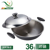 《PERFECT‧理想》鈦合金七層複合鋼炒鍋-36cm