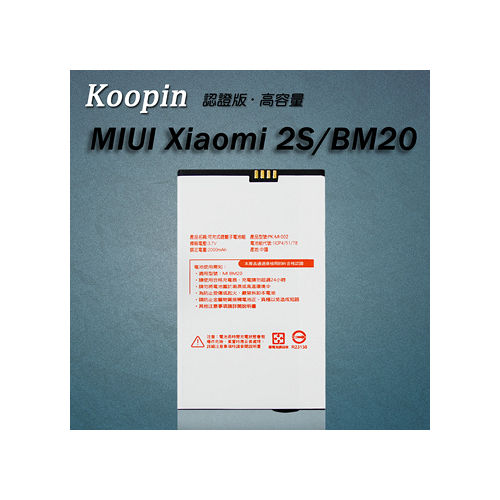 Koopin Xiaomi BM20 / 小米2S 認證版高容量防爆鋰電池