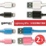 gamax 嘉瑪仕 APPLE 8Pin 1米極速傳輸充電線 (2入) (iPhone6/6plus/5/5s)