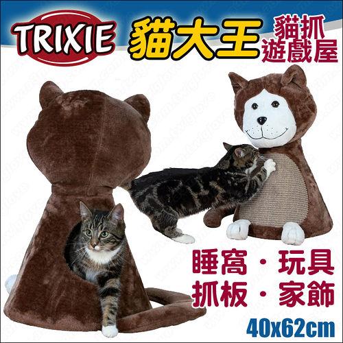 德國TRIXIE《貓大王》貓抓板遊戲屋.最可愛的貓家具
