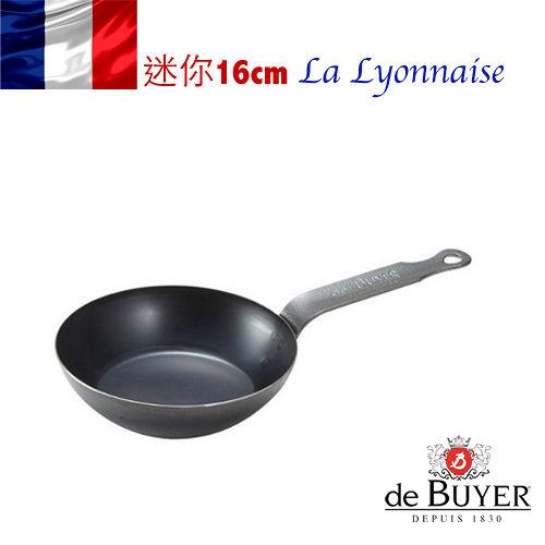 法國【de Buyer】畢耶鍋具『原礦里昂系列』迷你深煎炒鍋16cm