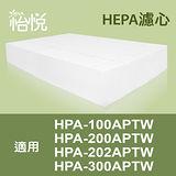 【怡悅HEPA濾心】適用honeywell HPA-100APTW/HPA-200APTW/HPA-202APTW/HPA-300APTW等機型(同HRF-R1)