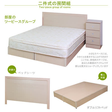 雙人5尺房間組 床頭片+三分床底(2色)