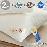 Tonia Nicole東妮寢飾 英威達可水洗防蹣抗菌七孔枕(1入)