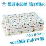 優質生態棉 防水隔尿墊 防尿墊 防漏墊 50x70cm(100%純棉+防水TPU膜)
