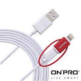 【ONPRO】Apple 8pin + Micro USB 2合1傳輸線(0.2尺/UC-MFIDUO)