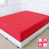 【台灣製造】繽紛心情 雙人舖棉床包型保潔墊(洋紅)