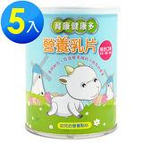 育康健康多 營養乳片綜合5入(120pcs/罐)
