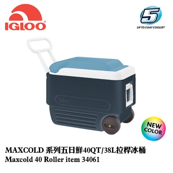 【新品到貨/新色上市】IGLOO MAXCOLD系列五日鮮40QT拉桿冰桶34061 / 城市綠洲