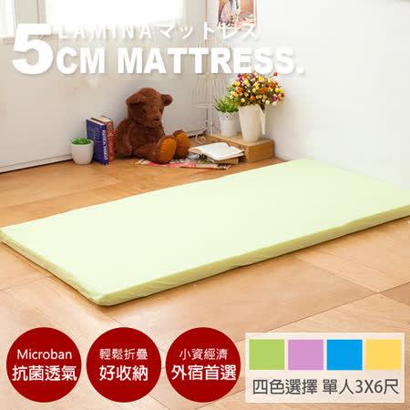 LAMINA 床墊5cm-萊姆綠 (單人)
