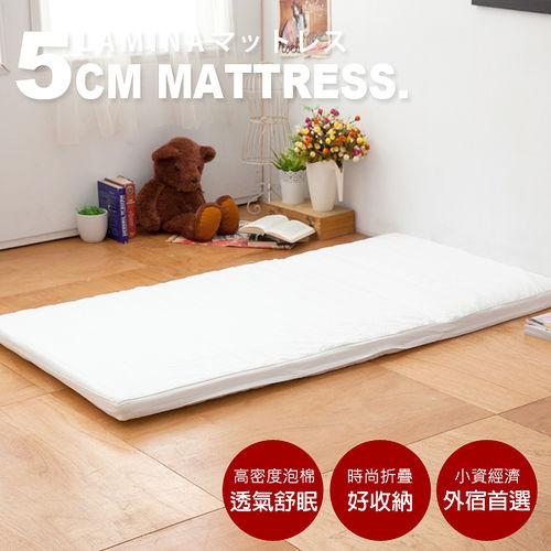 LAMINA 無印風舒適透氣床墊-5cm (單人)