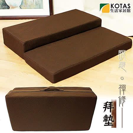 KOTAS-布套可拆洗  透氣記憶方型手提坐墊