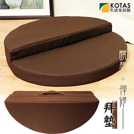 【KOTAS】透氣記憶 圓型手提  坐墊/禪修/拜墊 超值二入