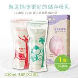 Double love 母嬰同室 大容量母乳冷凍袋 250ML 50入(母乳袋)【EA0025】