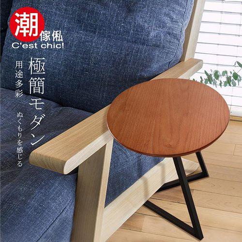 【C'est Chic】Homme質男寓所個性小圓桌