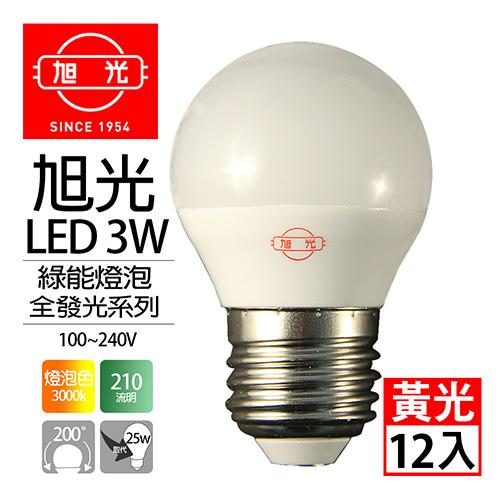旭光 LED 3W 全電壓 綠能燈泡 黃光12入