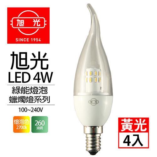 旭光 LED 4W 綠能燈泡 拉尾蠟燭燈 黃光4入