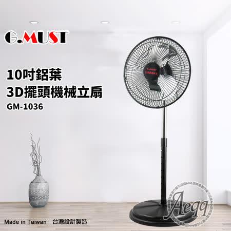 台灣通用10吋3D擺頭 鋁葉立扇超值二入組