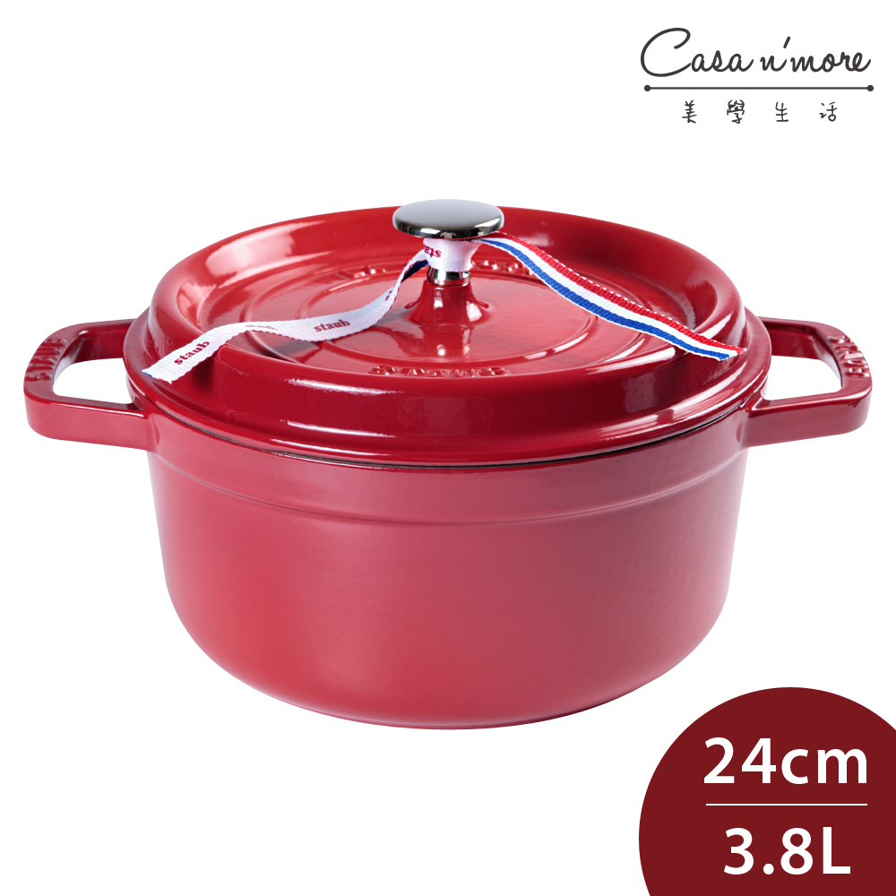 Staub 圓形琺瑯鑄鐵鍋 湯鍋 燉鍋 炒鍋 24cm 3.8L 櫻桃紅 法國製