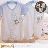 魔法Baby~台灣製造純棉嬰兒短袖連身衣 k41651