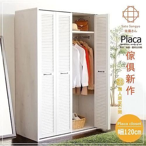 【Sato】PLACA衣裳嘉年華百葉滑門四門衣櫃‧幅120cm-橡木白