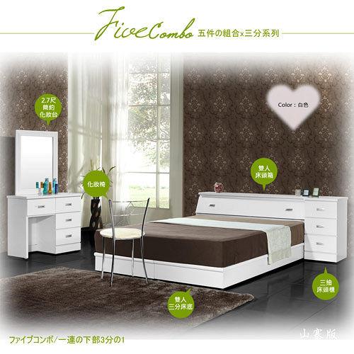 ~Maslow~白色戀人~雙人五件式房間組 不含床墊