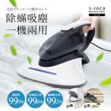日本Siroca二合一 塵蹣吸塵器SVC-358 (紫外線殺菌X震動拍打X超強吸力)