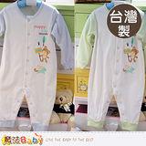 魔法Baby~台灣製純棉薄款長袖嬰兒兔裝連身衣 k42153