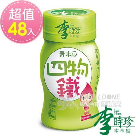 李時珍 青木瓜四物鐵48瓶