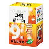 台塑生醫 舒暢益生菌 (30包入/盒)
