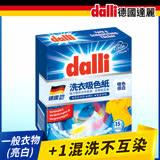 【德國達麗Dalli】神奇洗衣紙(15張/盒)