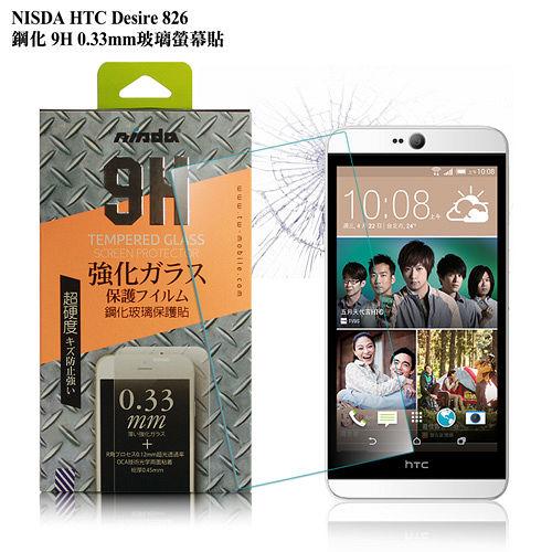 NISDA HTC Desire 826 鋼化9H 0.33mm玻璃螢幕貼