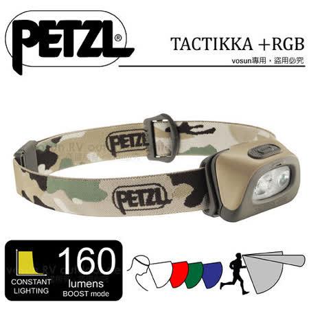 法國Petzl TACTIKKA +RGB 頭燈 (160流明)