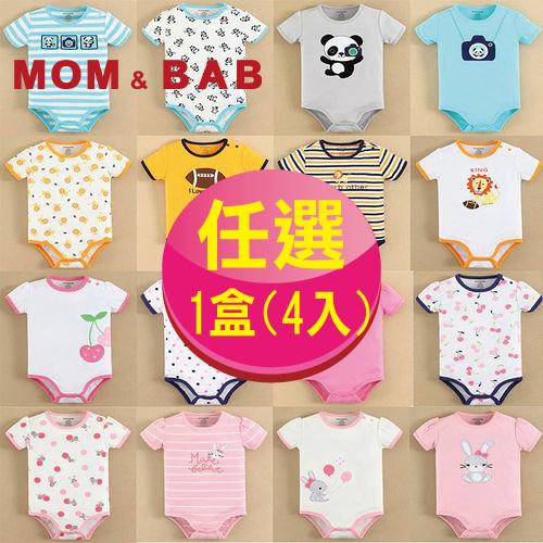 【MOM AND BAB】精選袖肩扣包屁衣(四件組禮盒組)x1盒組(4件組)