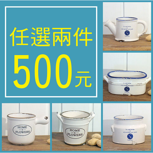 TROMSO-南法鄉村陶瓷收納罐任選兩件組