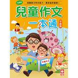 【幼福】兒童作文一本通【革新平裝版】