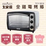 【大家源】19L全雞電烤箱TCY-3819