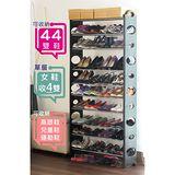 【EASY HOME】11層可疊式鞋架/可收納44雙鞋
