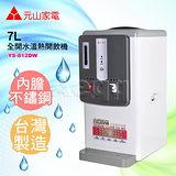 【艾來家電】【刷卡分期零利率+免運費】元山(7公升)全開水溫熱開飲機YS-812DW 全機防火金屬外觀