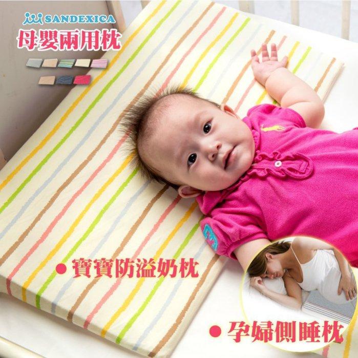 台灣總代理【FA0005】日本SANDEXICA新生兒多功能防溢奶枕(防吐奶)/孕婦側睡枕二用