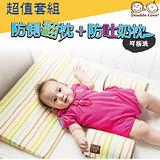 台灣總代理 日本Sandexica ★寶寶枕2件組彌月禮★防吐奶枕+防側翻枕【A50003】