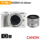 Canon EOS M3 15-45mm單鏡組(中文平輸)- 送SD64G-C10記憶卡+專屬鋰電池+專屬座充+單眼相機包+減壓背帶+清潔組+高透光保護貼