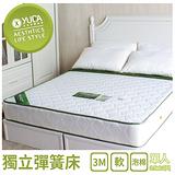 【YUDA】法式柔情【3M防潑水+21CM】3.5尺單人加大二線獨立筒床墊/彈簧床墊