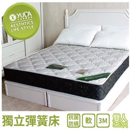 YUDA  英式舒眠 3M白二線獨立彈簧床墊