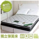 【YUDA】英式舒眠【3M防潑水+厚度24cm】 白三線 5尺 雙人 獨立筒床墊/彈簧床墊